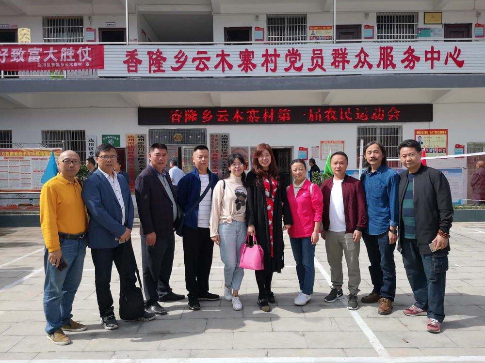 民革达川区总支党员走进香隆乡云木寨村开展帮扶活动